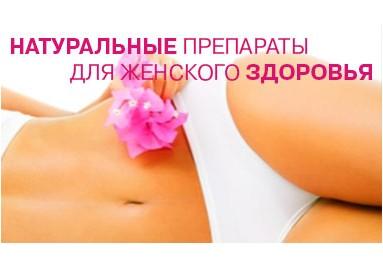 Женское здоровье